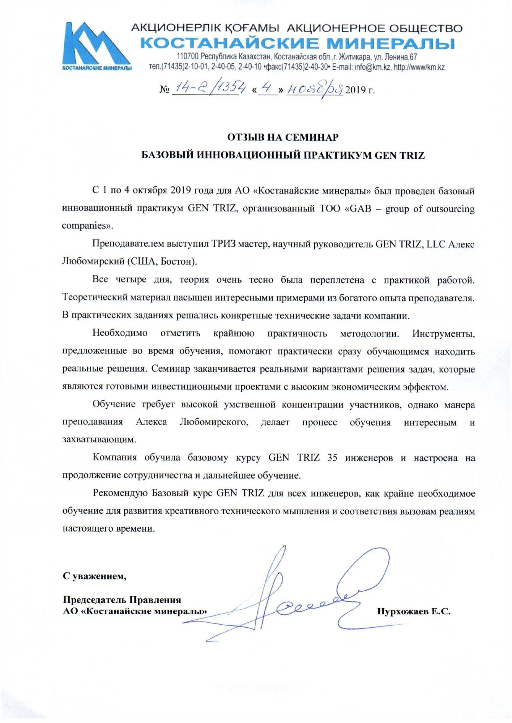 ТРИЗ-ОА-КМ
