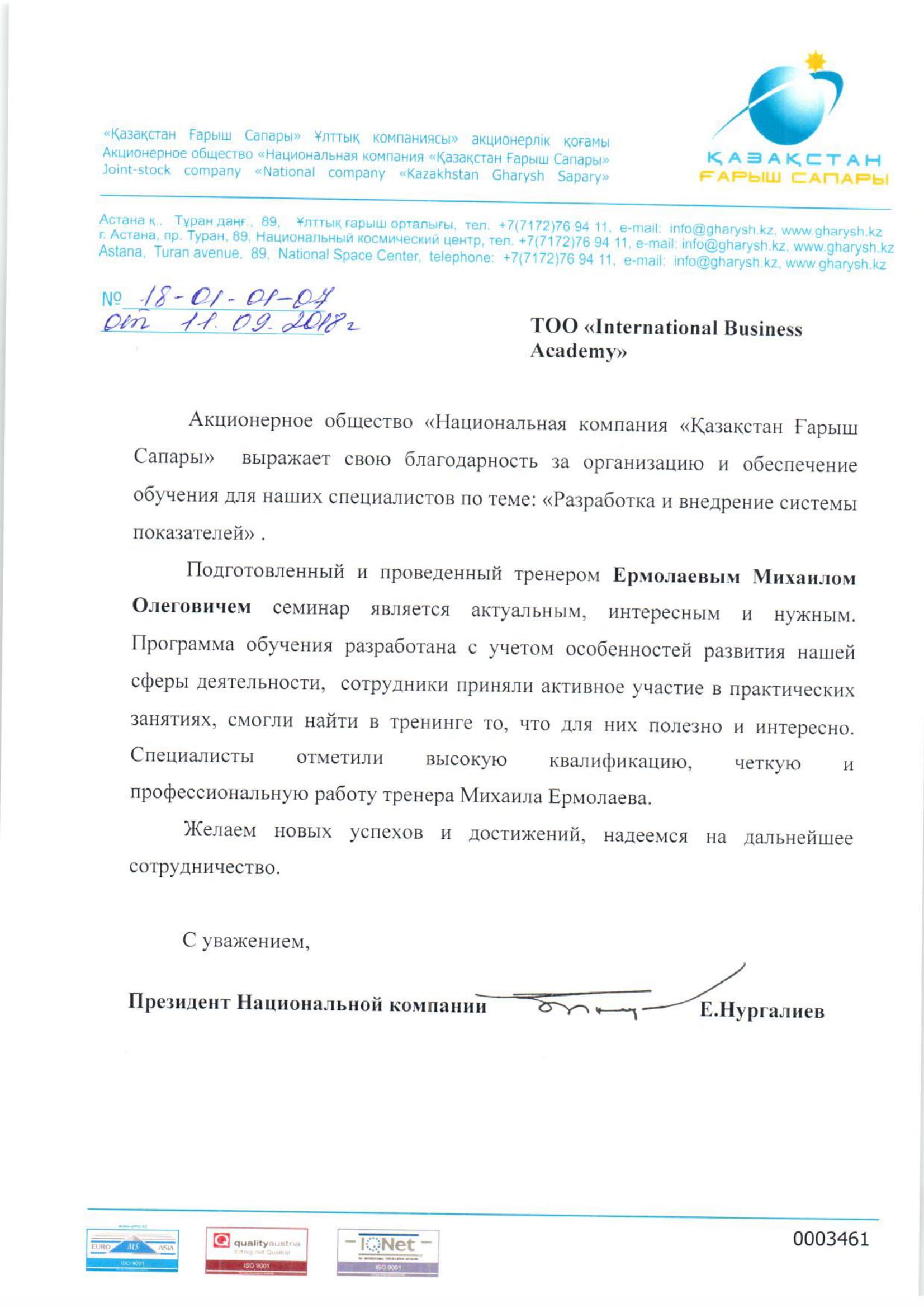 Тренер-АО-Казахстан-Гарыш-Сапары