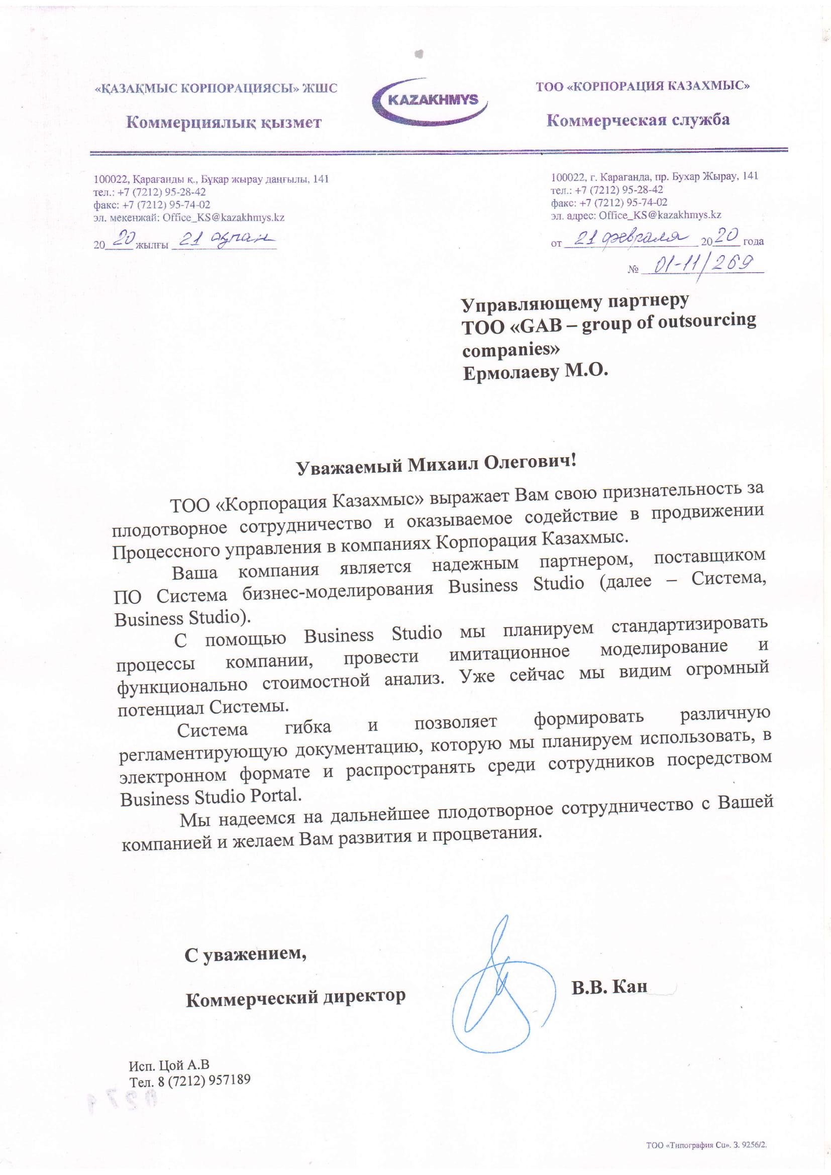 BS-ТОО-Корпорация-Казахмыс