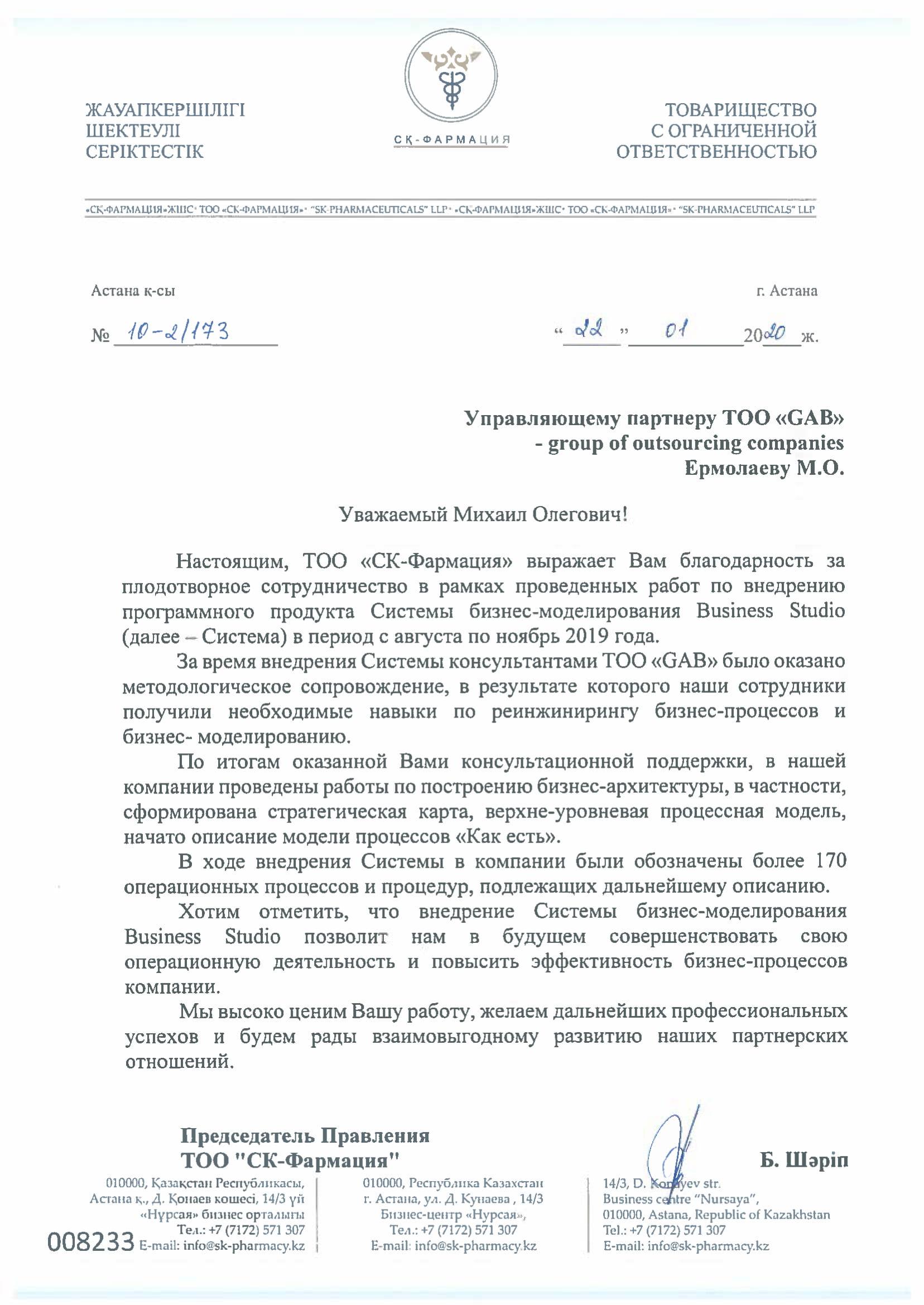 BS ТОО СК-Фармация